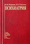 Н. М. Жариков, Ю. Г. Тюльпин - Психиатрия