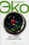 Умберто Эко - Шесть прогулок в литературных лесах