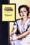 Вероника Тушнова - Избранное