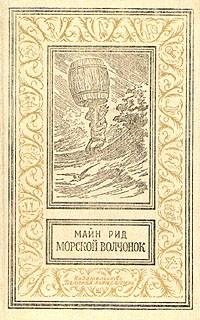 Майн Рид - Морской волчонок