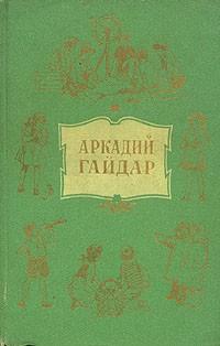 Аркадий Гайдар — Аркадий Гайдар. Собрание сочинений в 4 томах. Том 2