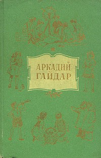 Аркадий Гайдар — Аркадий Гайдар. Собрание сочинений в 4 томах. Том 4
