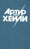 Артур Хейли - Артур Хейли. Комплект из 8 книг. Окончательный диагноз. Сильнодействующее лекарство