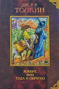 Дж. Р. Р. Толкин - Хоббит, или Туда и Обратно. Сказки. Приключения Тома Бомбадила