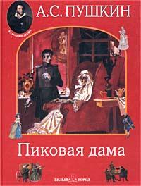 пиковая дама читать