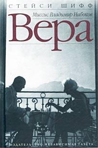 Стейси Шифф - Вера (Миссис Владимир Набоков)