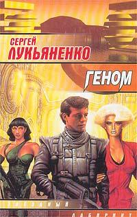 Сергей Лукьяненко — Геном