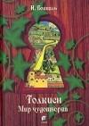 Н. Бонналь - Толкиен. Мир чудотворца