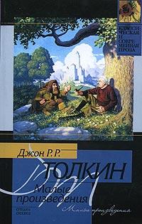 Джон Р. Р. Толкин - Малые произведения