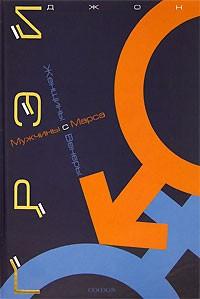 Джон Грэй - Мужчины с Марса, Женщины с Венеры