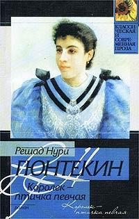 Решад Нури Гюнтекин — Королек - птичка певчая