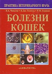 Э. А. Чандлер, К. Дж. Гаскелл, Р. М. Гаскелл - Болезни кошек