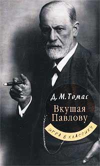 Дональд Майкл Томас - Вкушая Павлову