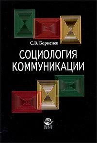 Картинки по запросу Бориснёв С.В. Социология коммуникации