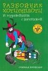 О. Пройслер - Разбойник Хотценплотц и муравейник с начинкой