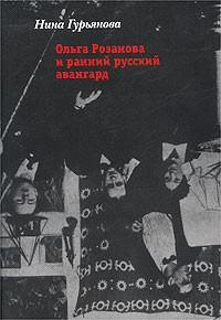 Нина Гурьянова - Ольга Розанова и ранний русский авангард