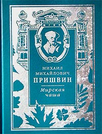 Михаил Михайлович Пришвин - Мирская чаша