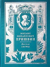 Михаил Михайлович Пришвин — Весна света