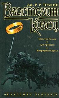 http://j.livelib.ru/boocover/1000024147/l/013e/Dzh._R._R._Tolkin__Vlastelin_Kolets.jpg