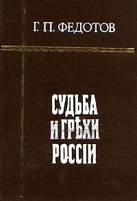 Г. П. Федотов - Судьба и грехи России. В двух томах. Том 1