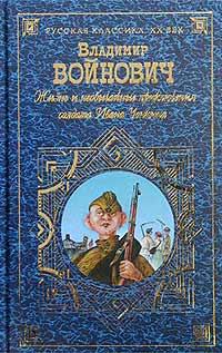 Книгу Войновича Иван Чонкин