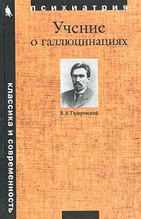 http://j.livelib.ru/boocover/1000024992/l/013e/V._A._Gilyarovskij__Uchenie_o_gallyutsinatsiyah.jpg