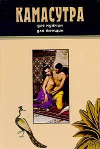 - Камасутра для мужчин. Камасутра для женщин (подарочный комплект из двух книг)