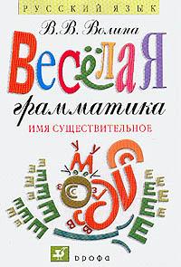 В. В. Волина — Веселая грамматика. Имя существительное