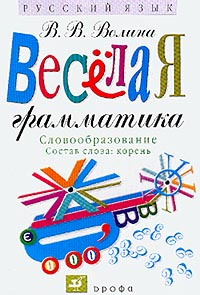 В. В. Волина — Веселая грамматика. Словообразование. Состав слова: корень