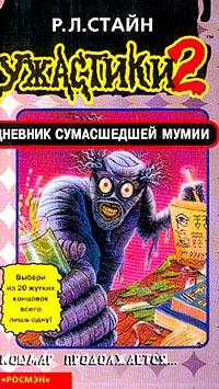 Стайн Р.Л. - Дневник сумасшедшей мумии