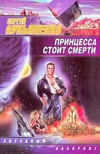 Сергей Лукьяненко - Принцесса стоит смерти