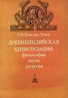 Г.М.Бонгард-Левин - Древнеиндийская цивилизация. Философия, наука, религия