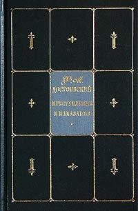Ф. М. Достоевский - Собрание сочинений в 9 томах. Том 3. Преступление и наказание