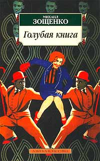 Михаил Зощенко — Голубая книга