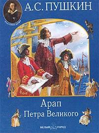 А. С. Пушкин — Арап Петра Великого
