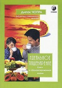 Дипак Чопра - Идеальное пищеварение. Ключ к сбалансированной жизни