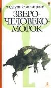 Тадеуш Конвицкий - Зверочеловекоморок