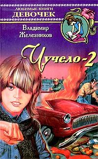 Владимир Железников - Чучело - 2, или Игра мотыльков