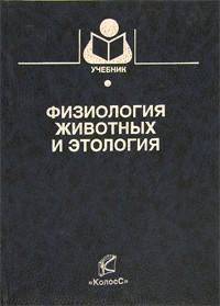 Скопичев - Физиология животных и этология