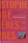 Жан-Кристоф Гранже - Пурпурные реки
