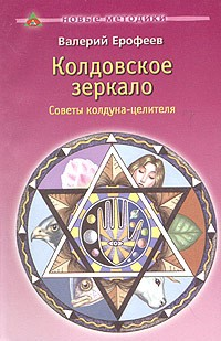 Валерий Ерофеев - Колдовское зеркало. Советы колдуна-целителя