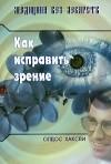 Олдос Хаксли - Как исправить зрение