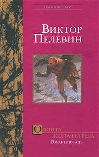 Виктор Пелевин — Омон Ра. Желтая стрела