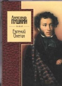 Краткое Содержание. Евгений Онегин. Пушкин