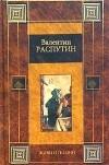 Валентин Распутин - Деньги для Марии. Живи и помни. Рассказы