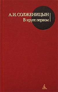 Александр Солженицын — В круге первом