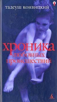 Тадеуш Конвицкий - Хроника любовных происшествий