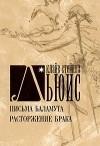 Клайв Стейплз Льюис - Письма Баламута. Расторжение брака