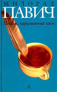 http://i.livelib.ru/boocover/1000032098/l/013e/Milorad_Pavich__Pejzazh_narisovannyj_chaem._Roman_dlya_lyubitelej_krossvordov.jpg