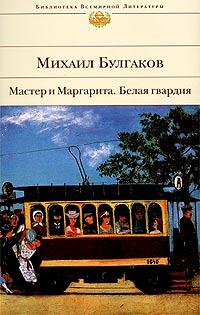 http://i.livelib.ru/boocover/1000033609/l/013e/Mihail_Bulgakov__Master_i_Margarita._Belaya_gvardiya.jpg